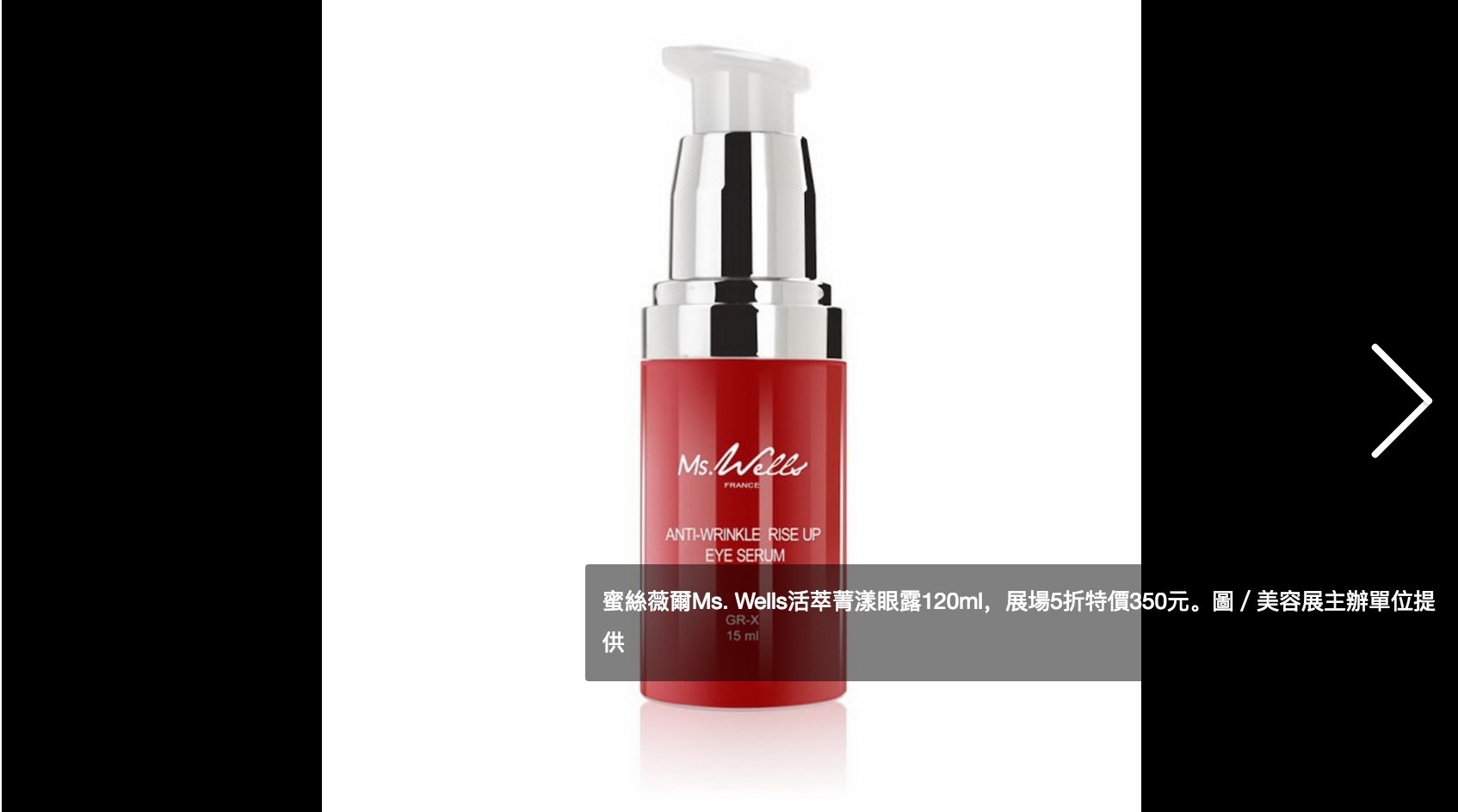 [新聞] 美容化妝品展周末看星光搶好康