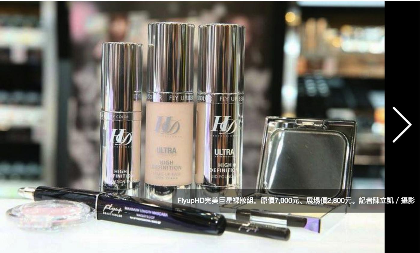 [新聞] 美容化妝品展 保養類業績亮眼 真人實境秀吸睛